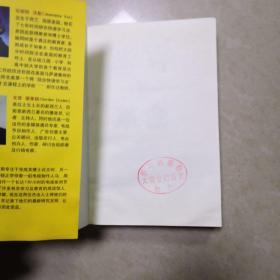 学习的革命:通向21世纪的个人护照