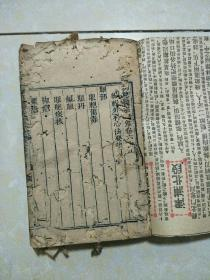 乡下收来的医书一本 大厚本  带多图  有虫蛀  品相略差