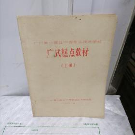 广式糕点教材(上册)1975年广州第二商业中等专业技术学校油印本