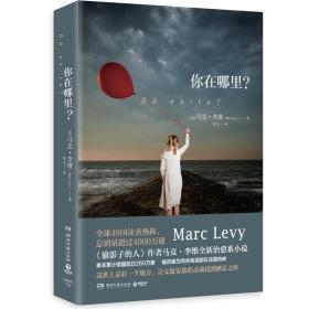 你在哪里 马克李维 偷影子的人作者全新治yu系小说同名电视剧 暖心情感励志小说外国文学经典书籍