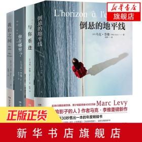 【套装四本】倒悬的地平线 与你重逢 你在哪里 我们之间 马克李维作品集 外国文学小说偷影子的人 如果一切重来 畅销书籍