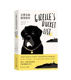吉赛尔的愿望清单 一个女孩和大狗关于爱与成长的励志物语 我用一段特殊的旅程学着慢慢离开你 感动数百万人的真实故事 新华正版