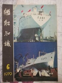 舰船知识1979.6