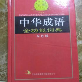 标准规范中华成语全功能词典