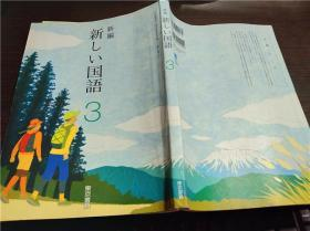 原版日本日文 新编 新しい国语3 三角洋一.相泽秀夫著 东京书籍 2016年 16开平装