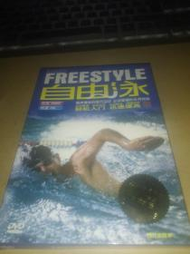 FREESTYLE自由泳 AASFP教练亲身执教