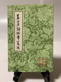 姜白石词编年笺校/中国古典文学丛书