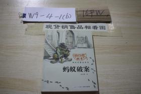 杨红樱画本·科学童话系列:蚂蚁破案