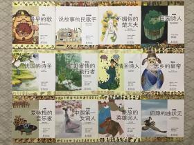 经典少年游:诗词曲系列12册合售
