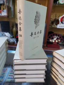 《鲁迅全集》,全十八册