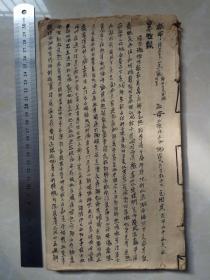 伤科验方手抄本(16开大本)