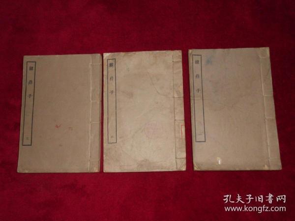 民国 四部丛刊子部 上海涵芬楼影印【韩非子】(三册全)。
