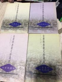 台湾经典散文珍藏版:——、与爱情错身、一条名叫时光的河、寂寞的人坐着看花、荒村的灯光 四册合售
