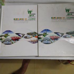 中国2010年上海世博会纪念珍藏册。