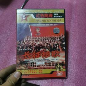 长征组歌曲 红军不怕远征难(全新未开封)
