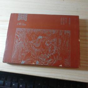 水浒故事 1(3册)