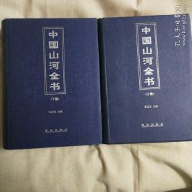 中国山河全书(上下卷)
