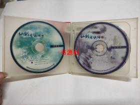 【游戏光盘】仙剑奇侠传 三(4CD)