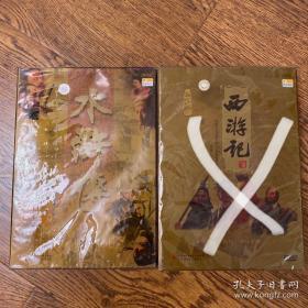 西游记、水浒传DVD未拆