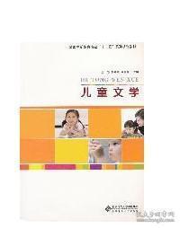 """学前教育专业(新标准)""""十二五""""系列规划教材:儿童文学"""
