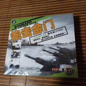 VCD:炮击金门(上,中、下)真实再现历史,炮击金门1958,三碟未拆封