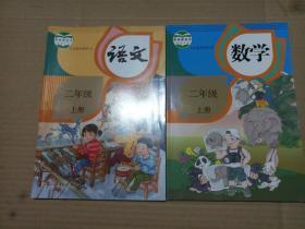 人教版小学课本:语文、数学(二年级上册)