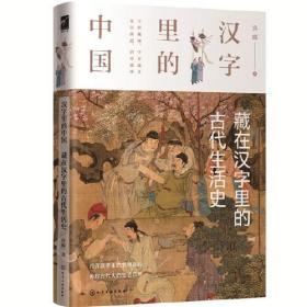 藏在汉字里的古代生活史 第一页有样书印章 介意慎拍