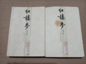 红楼梦(全二册)