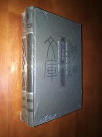 湖湘文库:资江耆旧集(全二册)