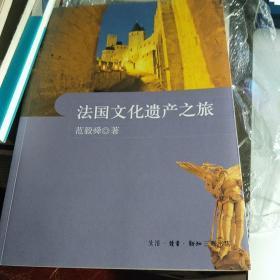 法国文化遗产之旅