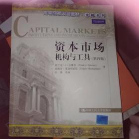 资本市场机构与工具(第4版)(英文版)