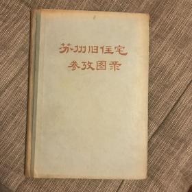 苏州旧住宅参考图录 布脊硬精装 全图版好纸精印 折页多 不缺页 作为1958年印的书品相感人