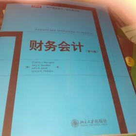 MBA精选教材·英文影印版:财务会计(第10版)霍恩格雷