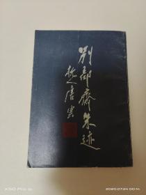 别部斋朱迹(印谱】刘一闻签赠本