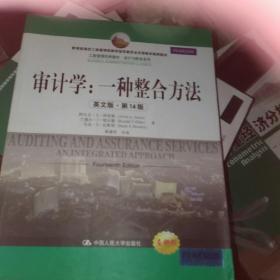 工商管理经典教材·会计与财务系列·审计学:一种整合方法(英文版·第14版)
