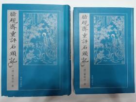 脂砚斋重评石头记(已卯本)全2册
