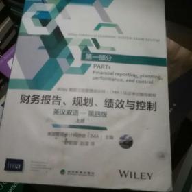 财务报告、规划、绩效与控制(英汉双语-第四版)(上、下册)