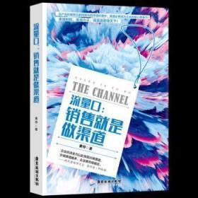 全新正版图书 流量口:销售就是做渠道 黄特著 广东旅游出版社 9787557013288 黎明书店
