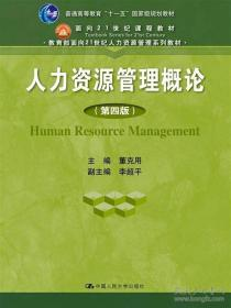 人力资源管理概论 董克用 第四4版 9787300217536 中国人民大
