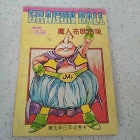 七龙珠 魔法师巴菲迪 【4】