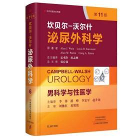 坎贝尔-沃尔什泌尿外科学.第6卷,男科学与性医学(第11版)