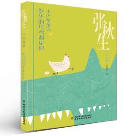 张秋生文集典藏--小巴掌童话·散步的母鸡遇见狼