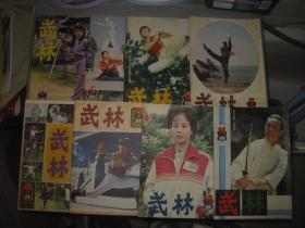 武林 1984-4~11总第31~38共8期