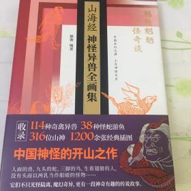 山海经神怪异兽全画集精装珍藏版 徐客 编著 工艺美术(新)