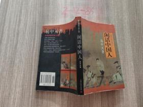 闲话中国人:品读中国书系之四*