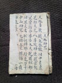 清代江西道家法术符咒手抄本《天地符咒》毛笔手抄口袋书,内容精审,分门别类,各种符咒,简明实用。