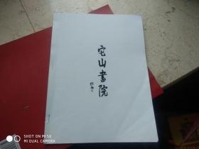 校改本;北京它山书院2017年中国画研修班作品集