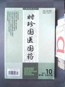 时珍国医国药 2019.10