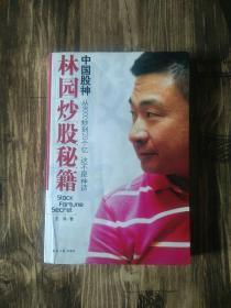 中国股神  林园炒股秘籍(无光盘)