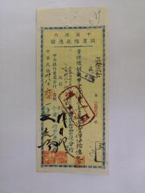 """民国38年6月1日中国银行同业借款凭证--""""1万亿巨额"""",请见图片。"""
